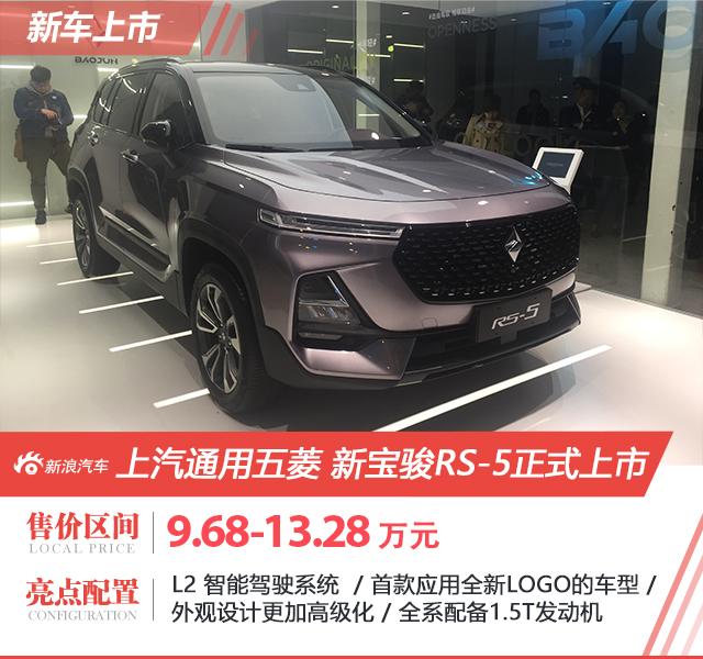 售9.68-13.28万元 新宝骏RS-5正式上市