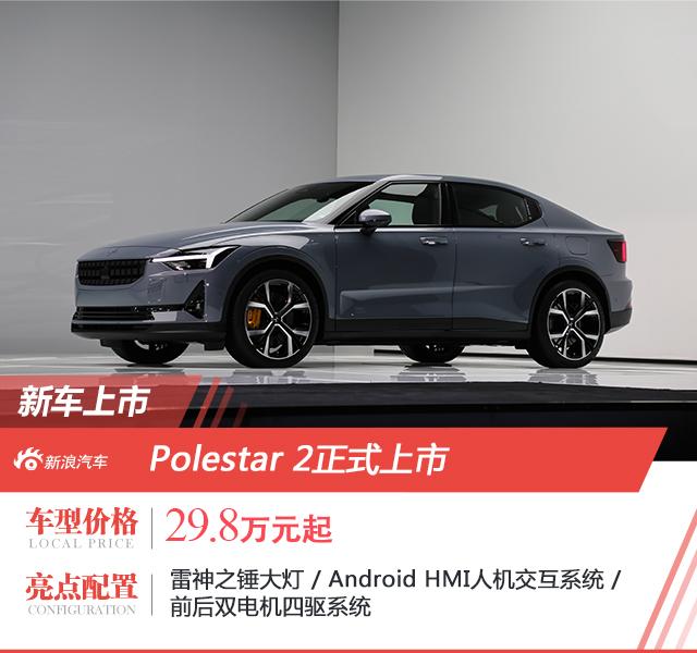 Polestar2正式公布售价 29.8万元起