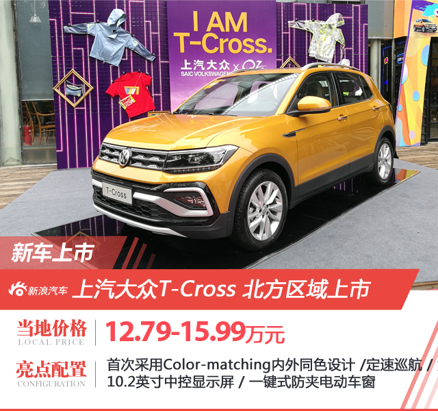 上汽大众T-Cross北方区域上市 售价12.79-15.99万元