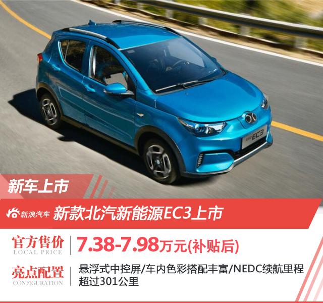 新款北汽新能源EC3上市 补贴后售价7.38万起