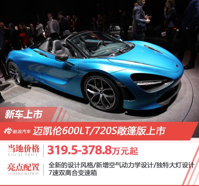 迈凯伦600LT/720S敞篷版上市 售319.5万起