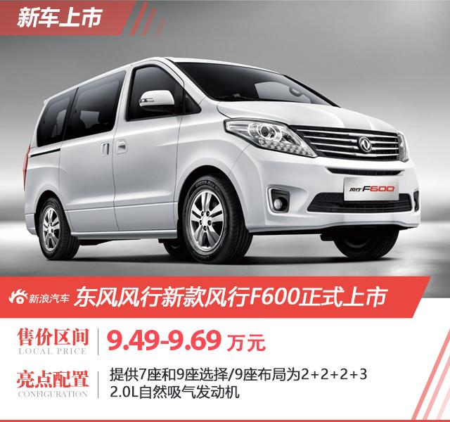 售9.49-9.69万元 东风风行新款风行F600正式上市