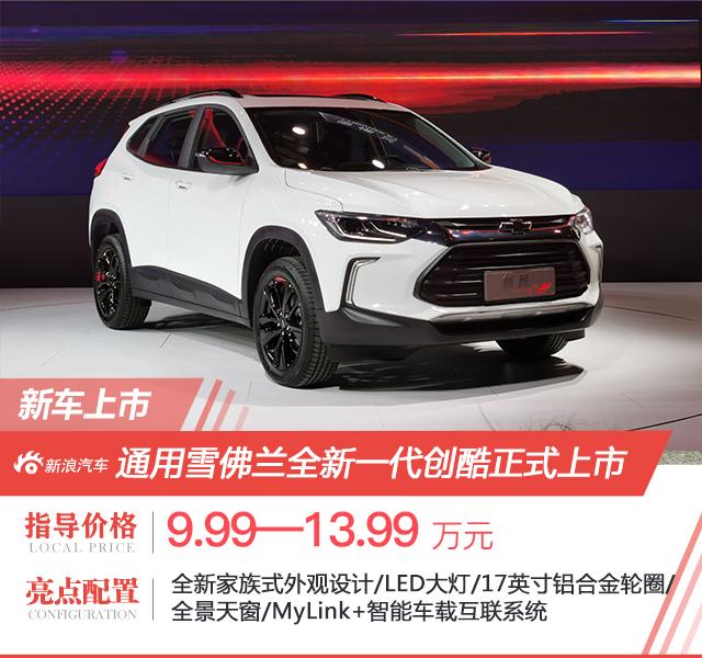 2019重庆车展 新一代创酷售价9.99-13.99万元