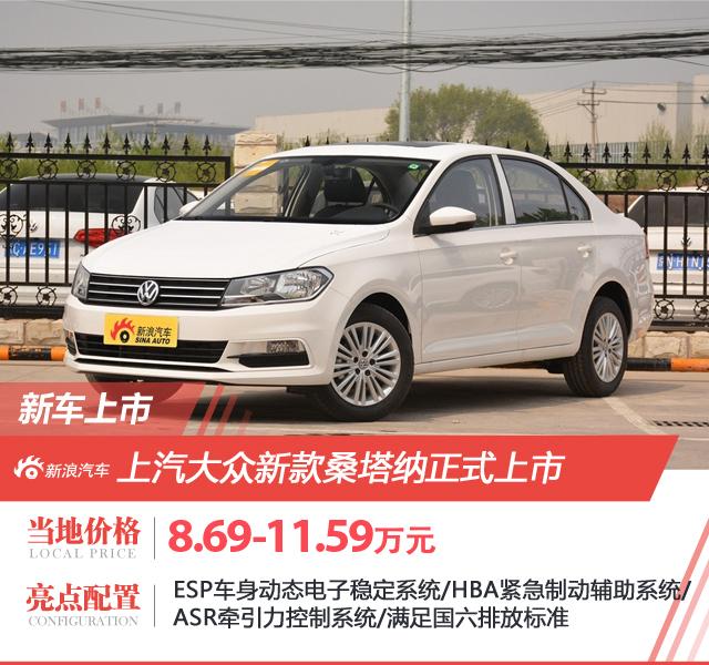 增加国六版车型 新款桑塔纳正式上市