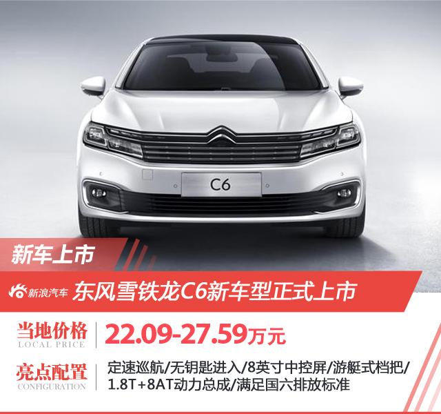 雪铁龙C6新车型上市 售价22.09-27.59万元