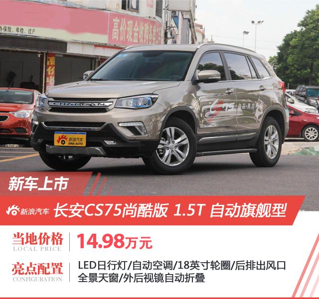 长安CS75尚酷版新车型上市 售价14.98万元