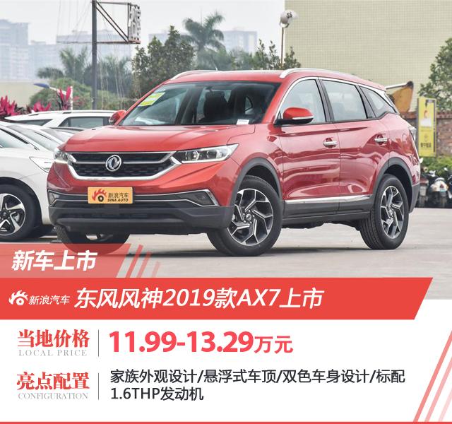 2019款东风风神AX7上市 售价11.99-13.29万元