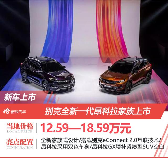 别克全新一代昂科拉家族正式上市 售价:12.59—18.59万元