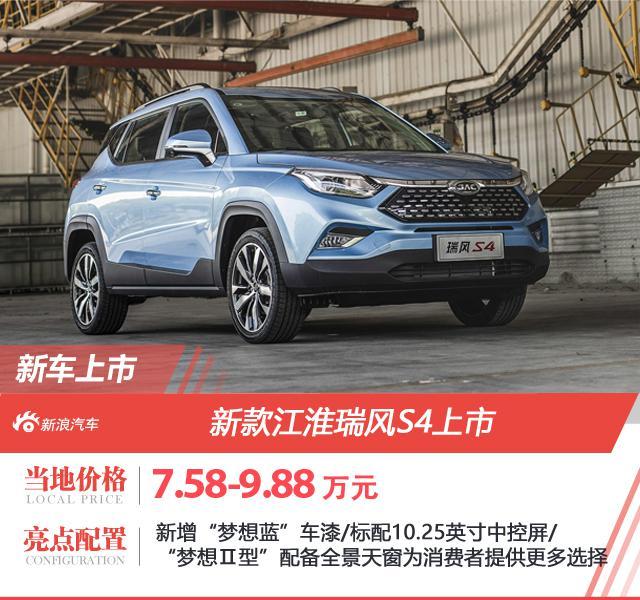 新款江淮瑞风S4上市 售7.58-9.88万元