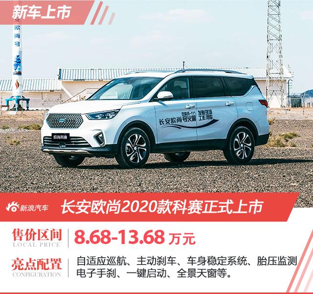 长安欧尚新款科赛正式上市 售8.68-13.68万元