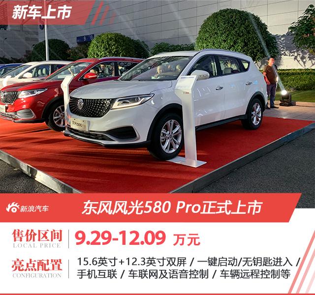 9.29-12.09万元 东风风光580 Pro上市