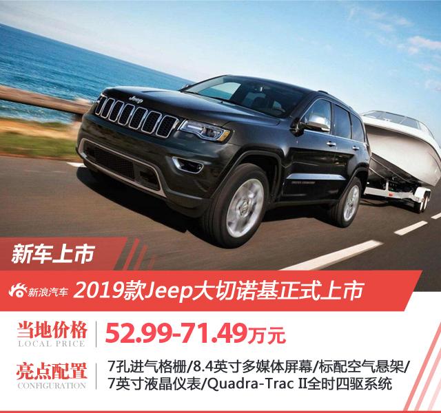标配空气悬架 2019款Jeep大切诺基售52.99-71.49万
