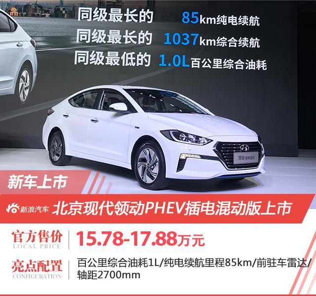 全新领动插电混动版上市 售15.78-17.88万