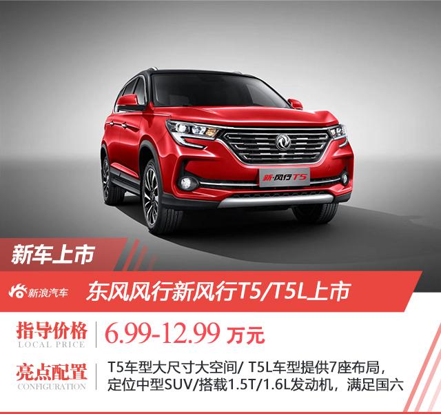 东风风行新风行T5/T5L上市 售价6.99-12.99万元