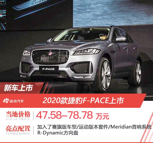 2020款捷豹F-PACE上市 售47.58-78.78万元