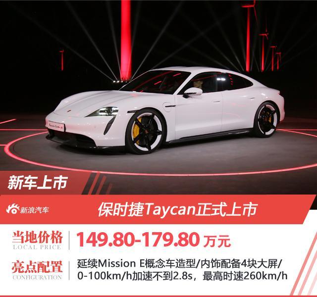 保时捷Taycan上市 售149.80-179.80万元