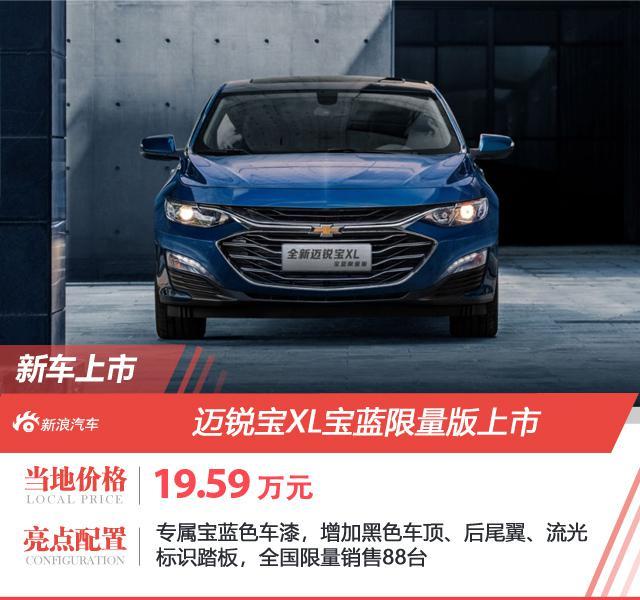 迈锐宝XL宝蓝限量版上市 售价19.59万元