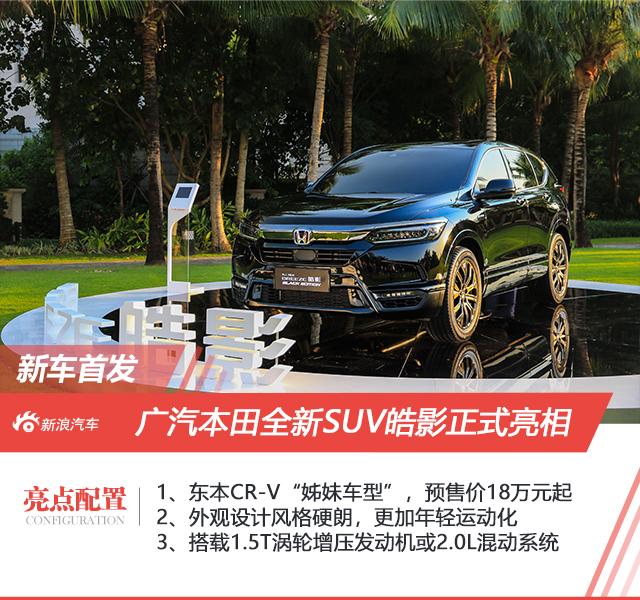 广汽本田皓影正式亮相 预售18万元起