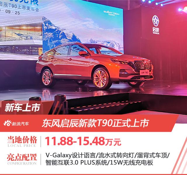 售11.88-15.48万 全新启辰T90正式上市