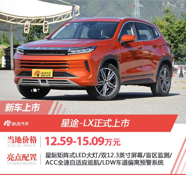 星途-LX越级上市 售价12.59-15.09万元