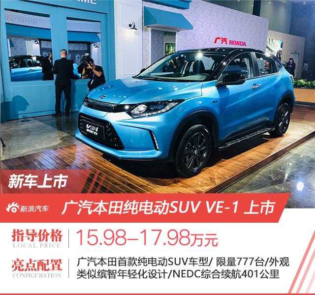 广汽本田VE-1正式上市 售价为15.98-17.98万元