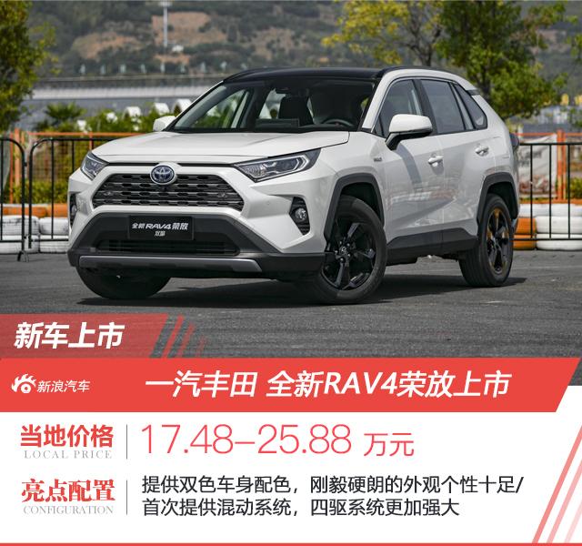 一汽丰田全新RAV4荣放正式上市 售价17.48-25.88万元