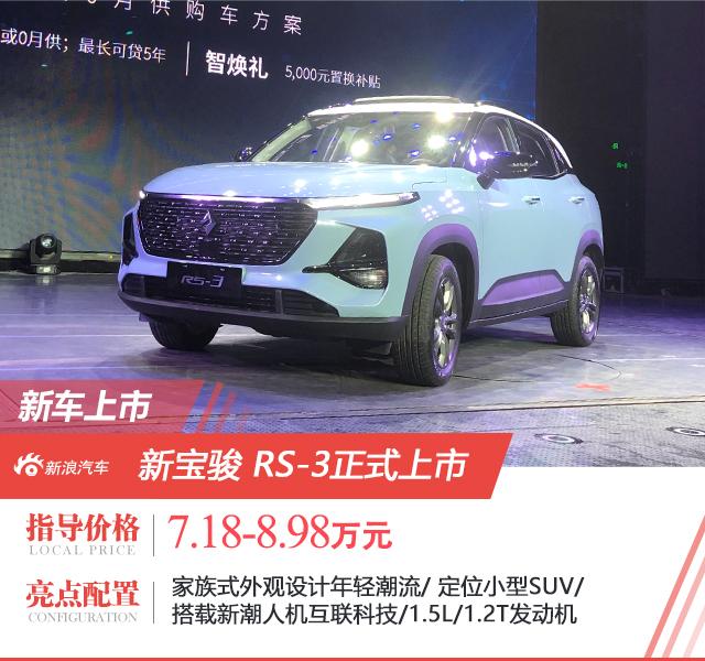 售价7.18-8.98万元 新宝骏RS-3正式上市