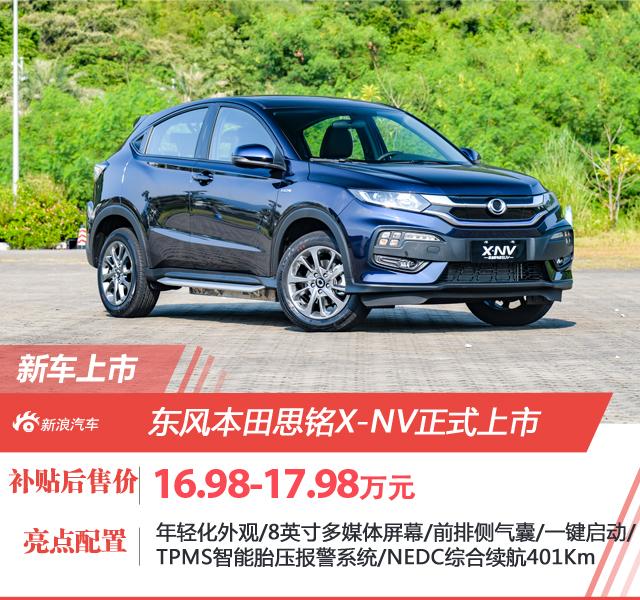东风本田思铭X-NV正式上市 售价16.98-17.98万元