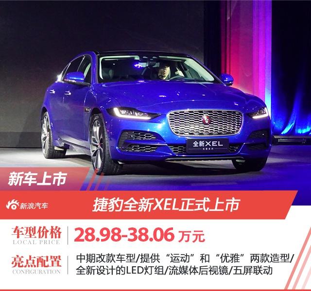 售价28.98-38.06万元 捷豹全新XEL正式上市