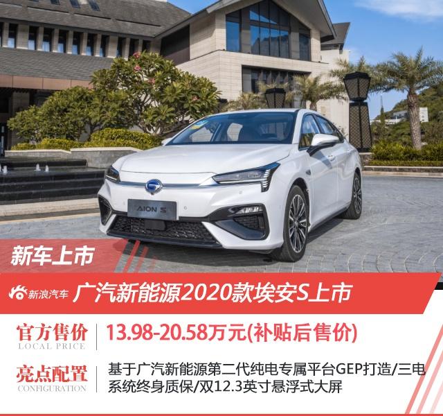 三电终身质保 2020款埃安S上市 售价13.98-20.58万元