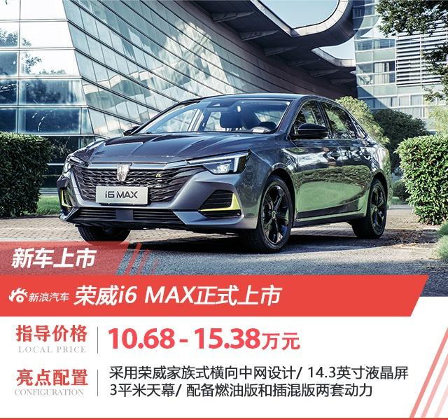 荣威i6 MAX正式上市 售价10.68-15.38万元