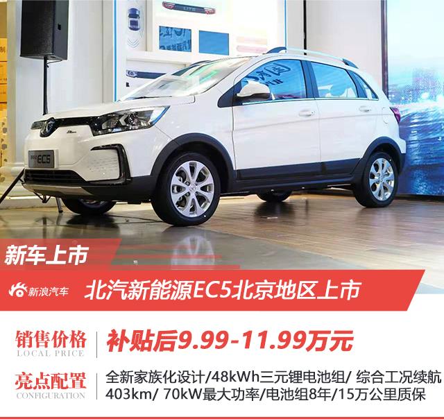 北汽新能源EC5北京上市 补贴后9.99万元起