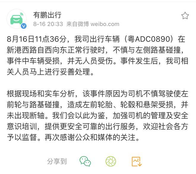 小鹏G3疑似断轴 有鹏出行回应:不慎驾驶 已处理