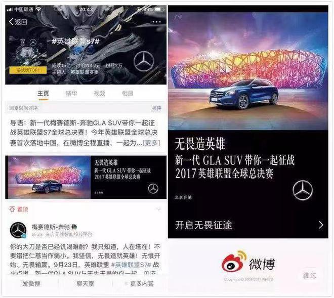 """社交营销时代,新浪汽车""""声量""""营销破局"""