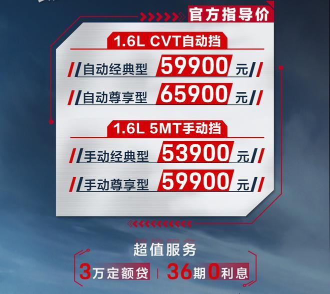 2021款科赛5正式上市 售价5.39-6.59万元