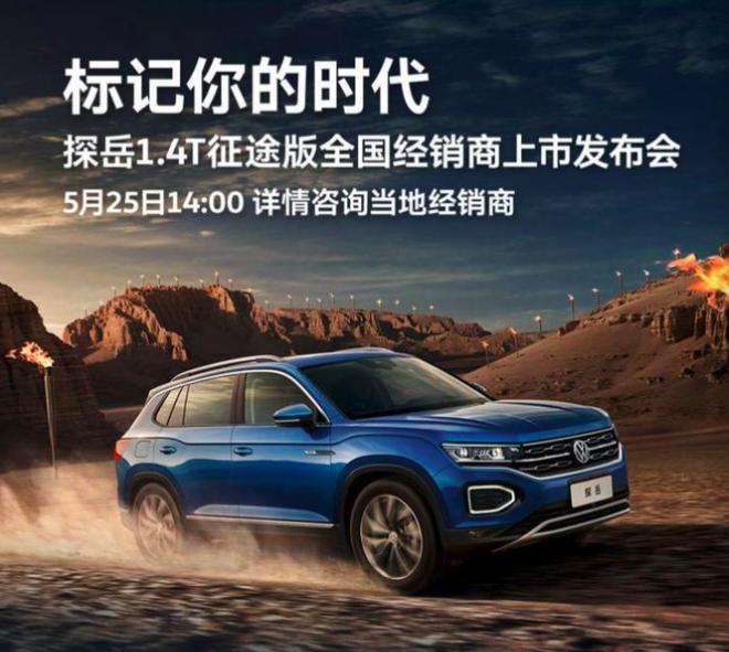 探岳征途版车型即将上市 5月25日推出