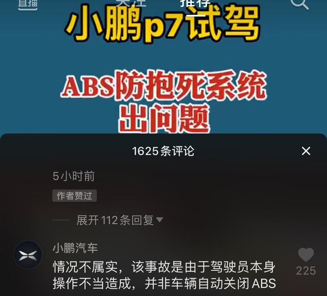 热浪|小鹏P7 ABS系统出问题 官方:系驾驶员操作不当