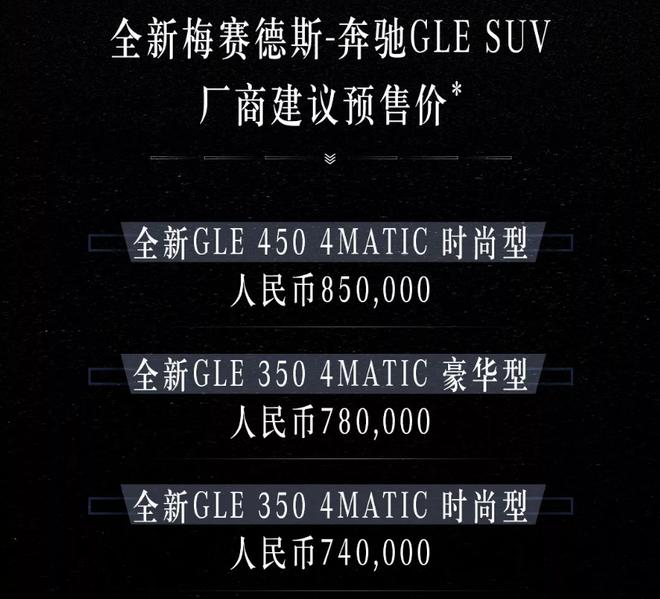 全新梅赛德斯-奔驰GLE开启预售 预售价74-85万元