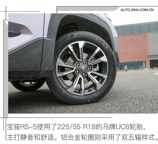 """一款""""重磅""""产品  试驾宝骏RS-5"""