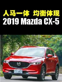 人马一体 2019 Mazda CX-5
