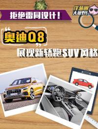 奥迪Q8展现新轿跑SUV风格!