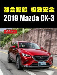 都市跑旅 Mazda CX-3
