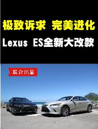 Lexus ES全新大改款