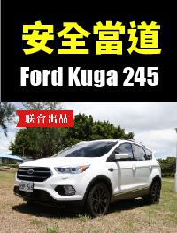 试驾Ford Kuga旗舰型