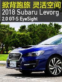 斯巴魯Levorg 2.0 GT-S