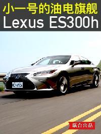 Lexus ES300h 新车试驾