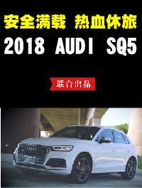 热血休旅 2018 Audi SQ5
