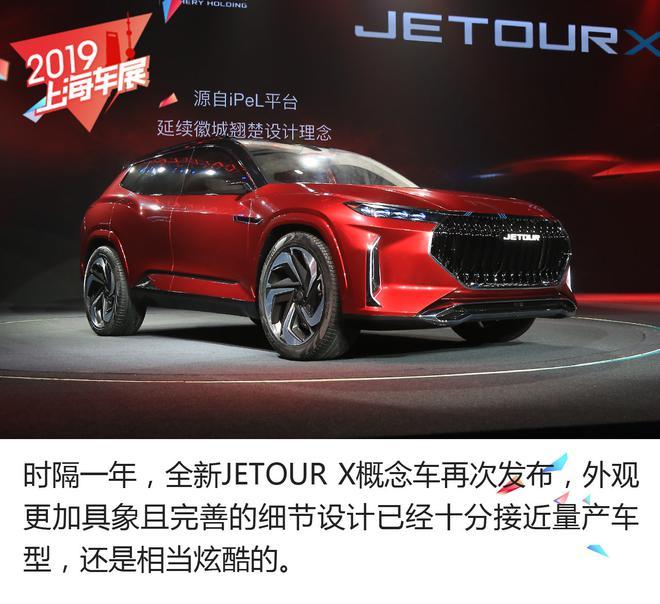动感智能 全新JETOUR X概念车抢先实拍
