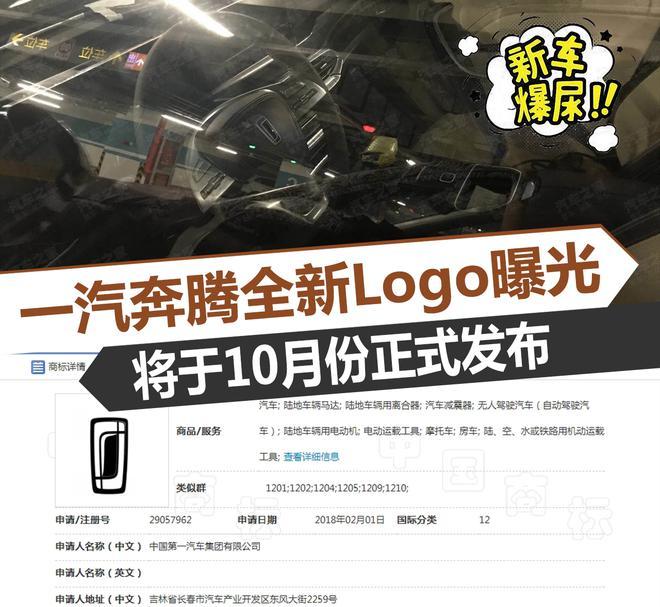 新车爆尿:一汽奔腾新标曝光 将于10月份发布