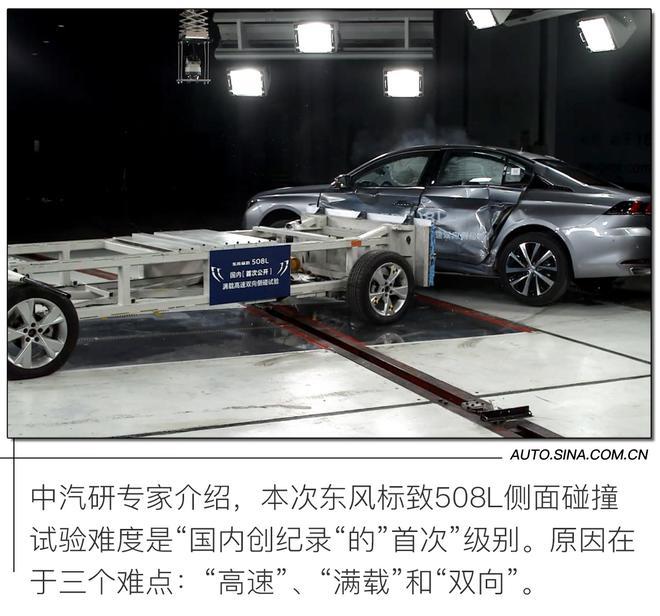 挑战最严侧面碰撞试验 标致508L装载高速碰撞测试